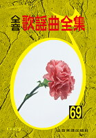 全音歌謡曲全集(69)