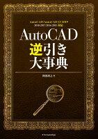 AutoCAD逆引き大事典