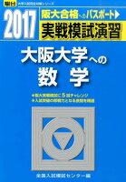 実戦模試演習 大阪大学への数学(2017)