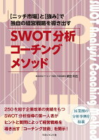 SWOT分析コーチングメソッド