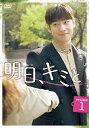明日、キミと DVD-BOX1 [ イ・ジェフン ]