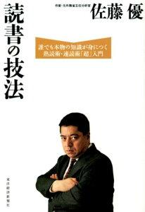 【送料無料】読書の技法 [ 佐藤優 ]