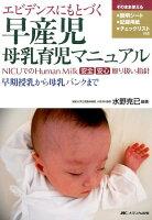 エビデンスにもとづく早産児母乳育児マニュアル