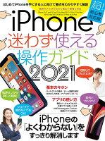 iPhone迷わず使える操作ガイド 2021