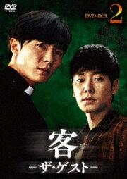 客 -ザ・ゲストー DVD-BOX2