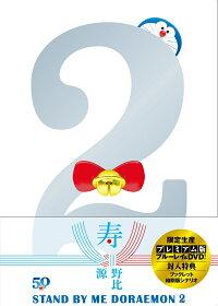 STAND BY ME ドラえもん2 プレミアム版(ブルーレイ+DVD+ブックレット+縮刷版シナリオセット)【Blu-ray】