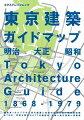 【バーゲン本】東京建築ガイドマップ 明治・大正・昭和
