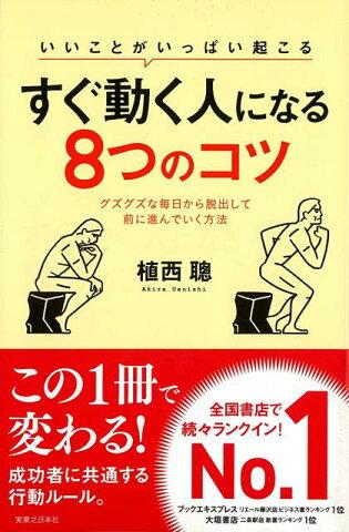 【バーゲン本】すぐ動く人になる8つのコツーいいことがいっぱい起こる [ 植西 聰 ]