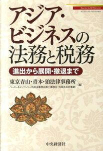 【送料無料】アジア・ビジネスの法務と税務