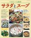 【送料無料】【バーゲン本】 ヘルシーな食卓サラダとスープ