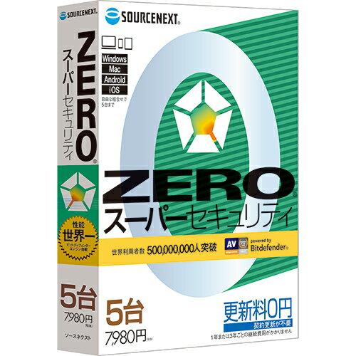 ZERO スーパーセキュリティ 5台用 4OS