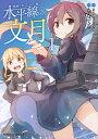 艦隊これくしょん -艦これー 水平線の、文月 (1) (角川コミックス・エース) [ ななてる ]