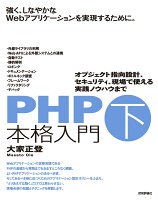PHP本格入門[下] 〜オブジェクト指向設計、セキュリティ、現場で使える実践ノウハウまで