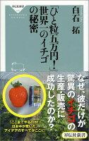 「ひと粒五万円!」世界一のイチゴの秘密