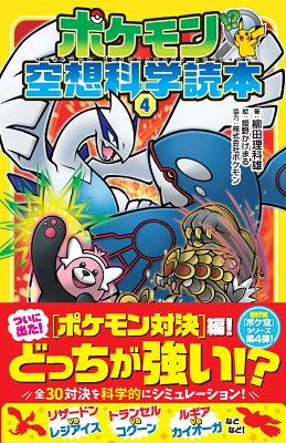 ポケモン空想科学読本4