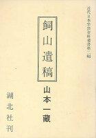 【バーゲン本】飼山遺稿