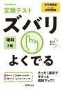 定期テスト ズバリよくでる 中学2年 理科 東京書籍版
