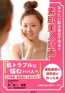 【送料無料】なりたい肌は自分で作る!!素肌美人計画 [ 西譲二 ]