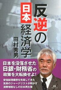 【送料無料】反逆の日本経済学 [ 田村秀男 ]
