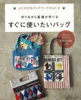 【バーゲン本】作りながら基礎が学べるすぐに使いたいバッグ