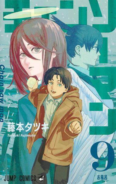チェンソーマン9(ジャンプコミックス) 藤本タツキ