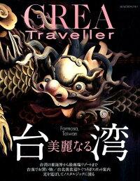 【CREA Traveller】はこちら