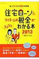 住宅ローン&マイホームの税金がスラスラわかる本(2013)