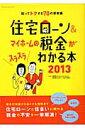 【送料無料】住宅ローン&マイホームの税金がスラスラわかる本(2013) [ 西澤京子 ]