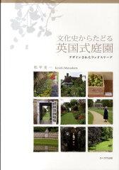 【送料無料】文化史からたどる英国式庭園