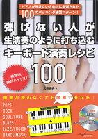 弾けない人が生演奏のように打ち込むキーボード演奏レシピ100