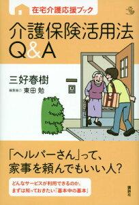 【楽天ブックスならいつでも送料無料】介護保険活用法Q&A [ 三好春樹 ]