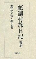 【バーゲン本】紙漉村旅日記 覆刻