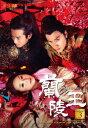 【送料無料】蘭陵王 DVD-BOX3 [ ウィリアム・フォン ]