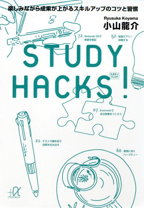 STUDY HACKS! 楽しみながら成果が上がるスキルアップのコツと習慣画像