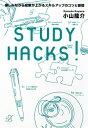 STUDY HACKS! 楽しみ...