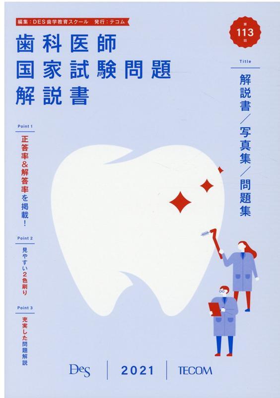 歯科医師国家試験問題解説書(第113回)