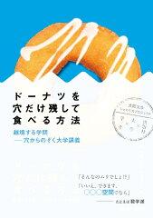 ドーナツを穴だけ残して食べる方法 [ 大阪大学ショセキカプロジェクト ]