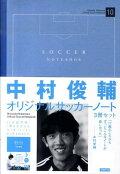 中村俊輔オリジナルサッカーノート3冊セット