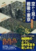 【バーゲン本】空から見る戦後の東京 60年のおもかげ
