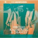 1974 ワンステップ・フェスティバル [ かまやつひろし&オレンジ ]