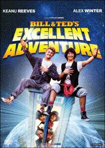 ビルとテッドの大冒険