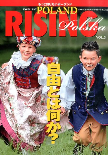 EXCELLENT POLAND RISING Polska(vol.3)画像