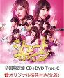 【楽天ブックス限定先着特典】シュートサイン (初回限定盤 CD+DVD Type-C) (生写真付き) [ AKB48 ]