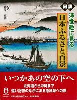 【バーゲン本】図説 浮世絵に見る日本ふるさと百景