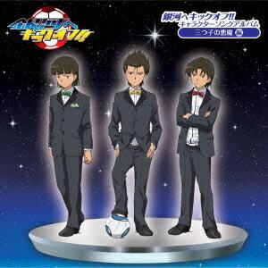 銀河へキックオフ!! キャラクターソングアルバム 三つ子の悪魔編画像