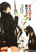 犬とハサミは使いよう(3)