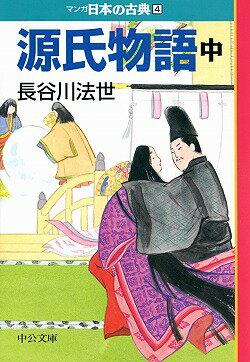 マンガ日本の古典(4) 源氏物語 中巻 (中公文庫)
