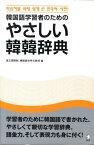 韓国語学習者のためのやさしい韓韓辞典 [ 大韓民国国立国語院 ]