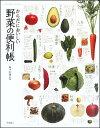 【送料無料】からだにおいしい野菜の便利帳 [ 板木利隆 ]