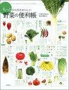 【送料無料】もっとからだにおいしい野菜の便利帳